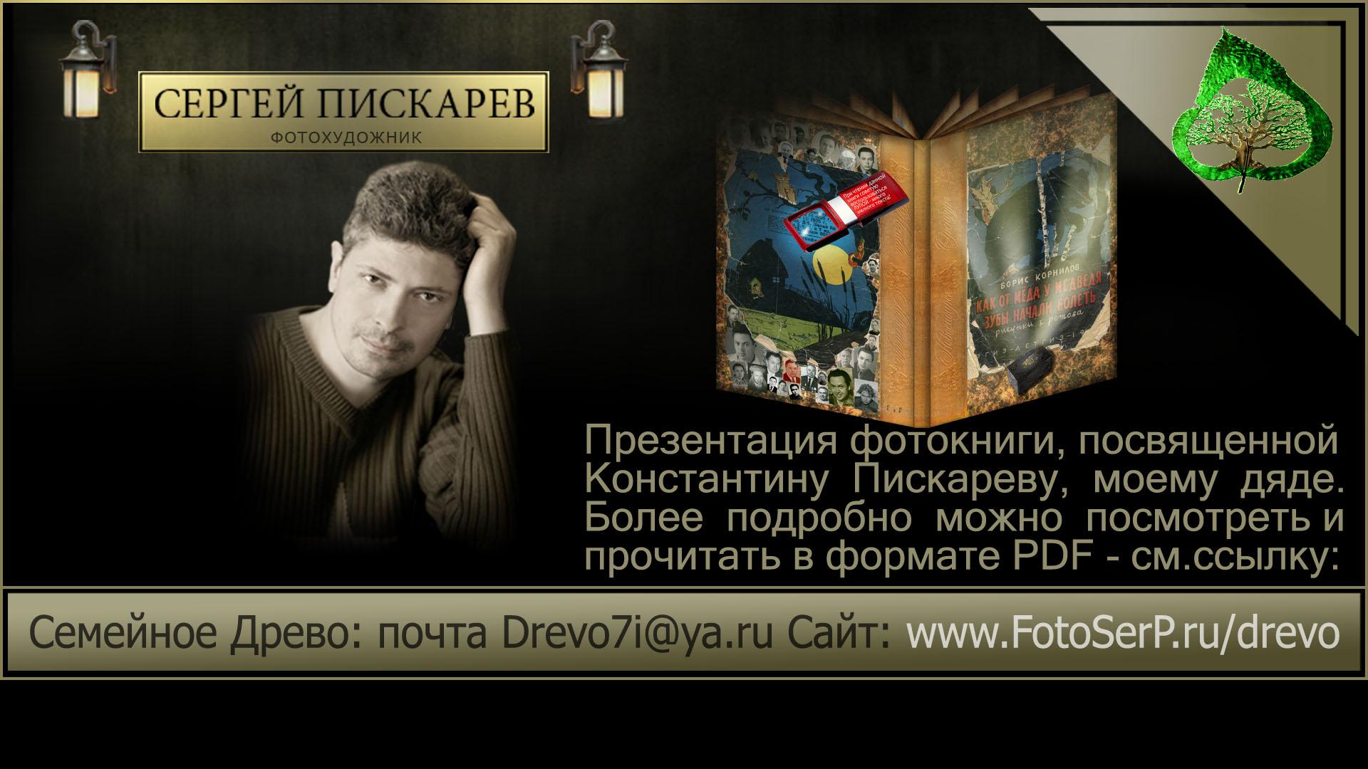 Посмотреть видео про образец фотокниги, посвященной моему дяде - Константину Пискареву